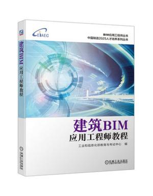 建筑BIM應用工程師教程(參編)