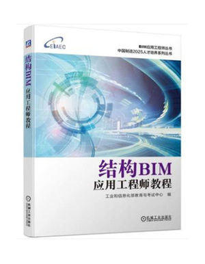 結構BIM應用工程師教程(參編)