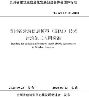 貴州省BIM標準(參編)