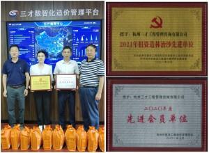 杭州市造價協會領導一行 蒞臨杭州三才工程管理咨詢有限公司關懷指導