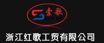 浙江红歌工贸有限AOA体育官网-首页