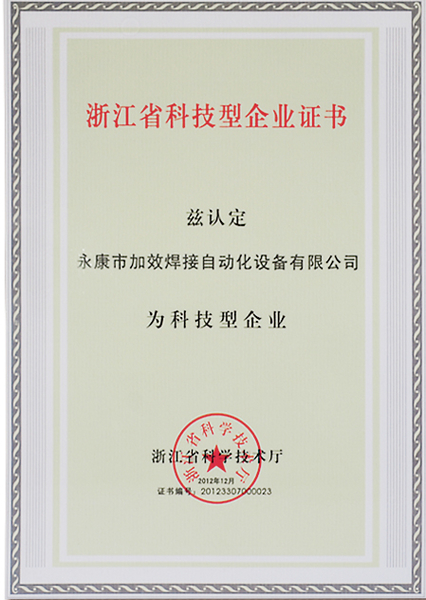 Zhejiang Science and Technology Enterprise Certificate