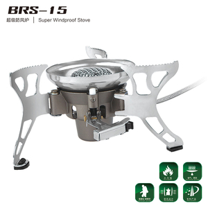 超级防风炉 BRS-15