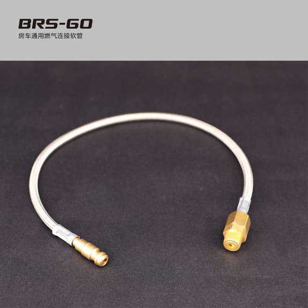 房車通用燃氣連接軟管 BRS-60