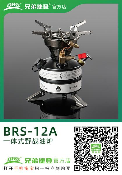 一體野戰油爐 BRS-12A
