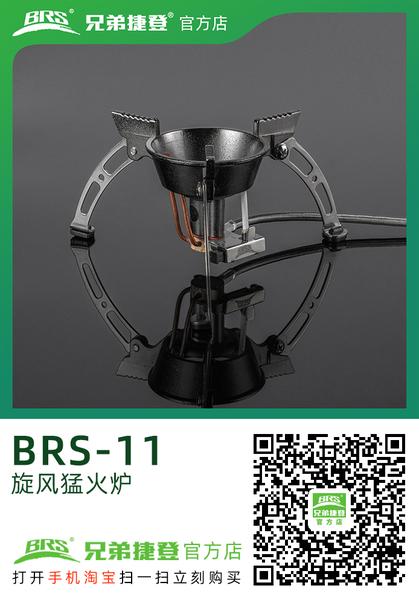 旋風猛火爐 BRS-11