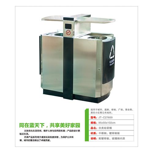 不銹鋼/鋼板噴塑垃圾桶系列 JT-C27600
