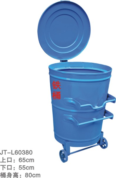 鐵制垃圾桶系列 JT-L60380