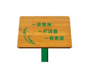 竹木雕刻花草牌系列 JT-Q7901
