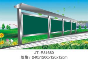 宣傳欄/雕塑系列 JT-R81680
