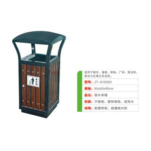 鋼木垃圾桶系列 JT-A10320