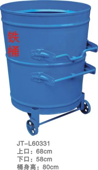 鐵制垃圾桶系列 JT-L60331