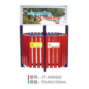 鋼木垃圾桶系列 JT-A09422
