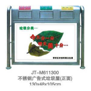 垃圾屋系列 JT-M611300