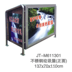 垃圾屋系列 JT-M611301