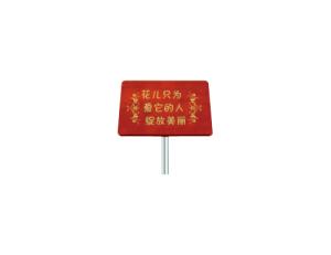 竹木雕刻花草牌系列 JT-Q7909