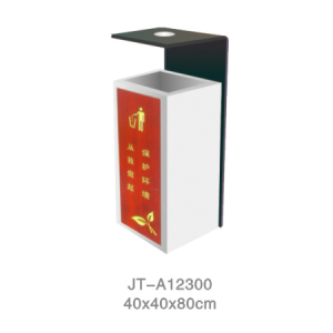 鋼木垃圾桶系列 JT-A12300