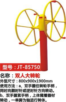 雙人大轉輪 JT-85750