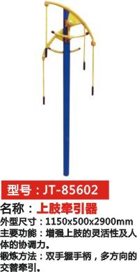 上肢牽引器 JT-85602
