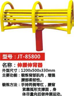 伸腰伸背器 JT-85800