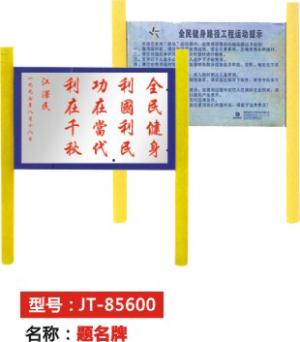 題名牌 JT-85600