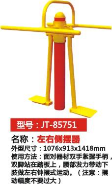 左右側擺器 JT-85751