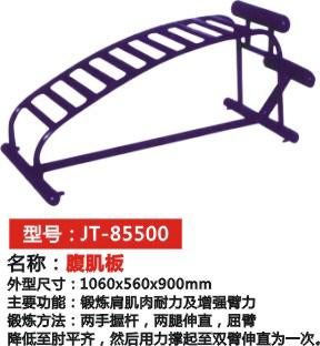 腹肌板 JT-85500