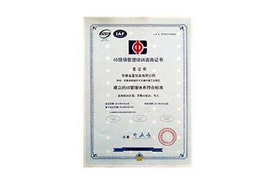 6S现场管理培训咨询证书