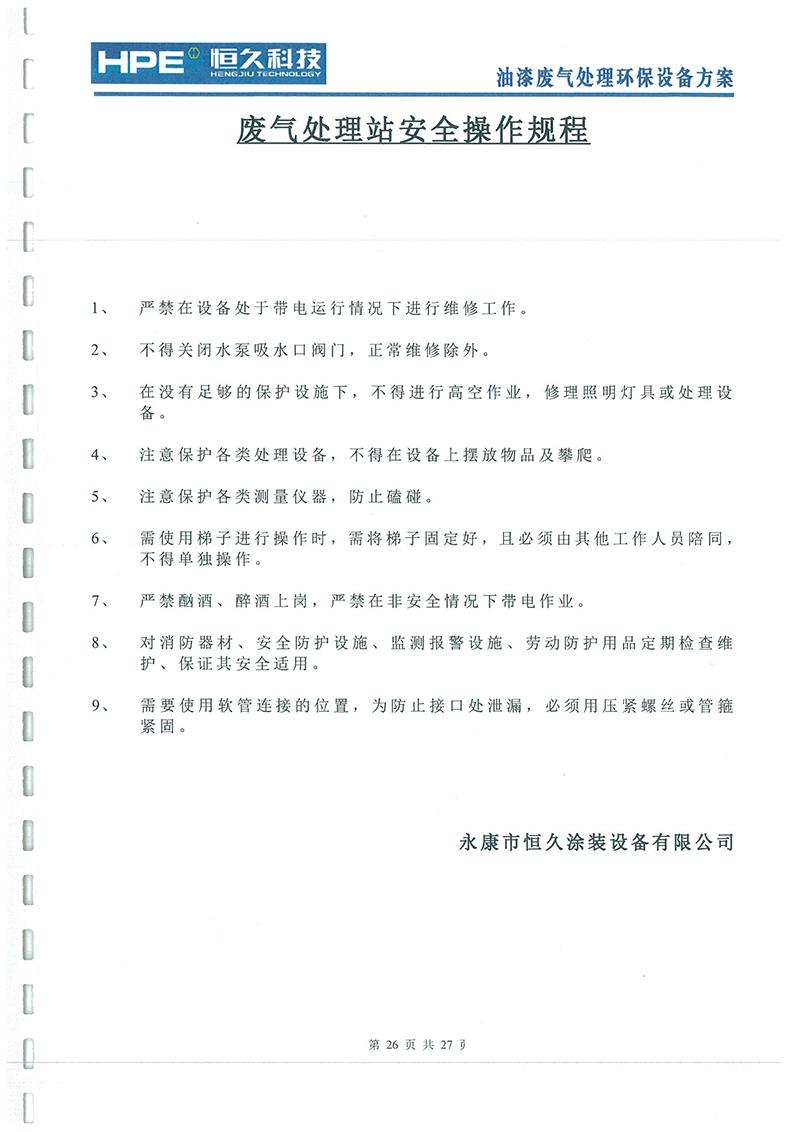 龙川工贸废气方案-25