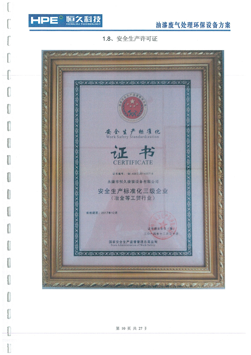 龙川工贸废气方案-9