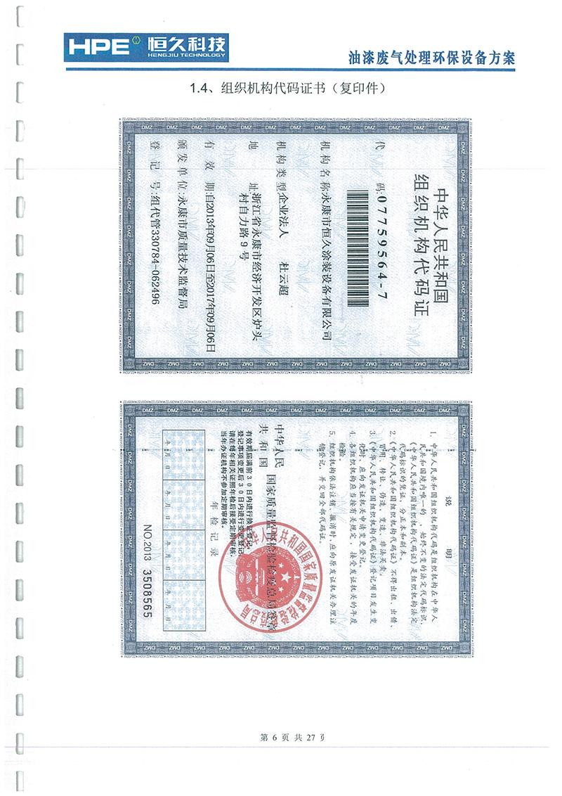 龙川工贸废气方案-5