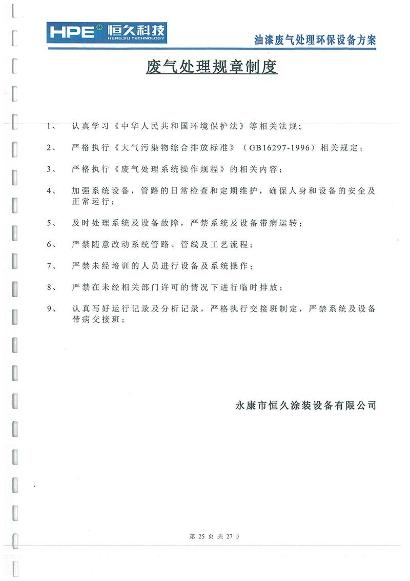 龙川工贸废气方案-24