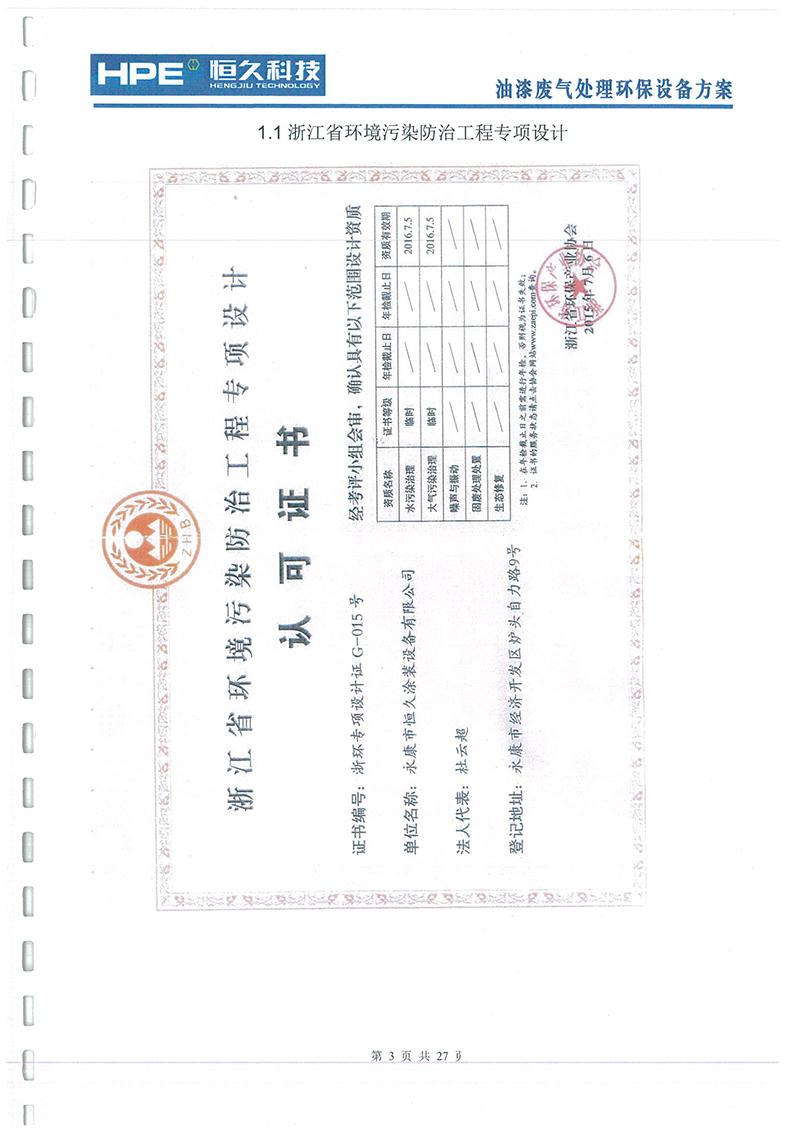 龙川工贸废气方案-2