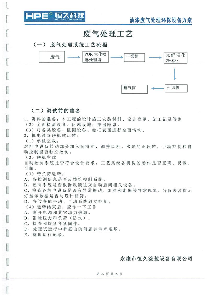 龙川工贸废气方案-26