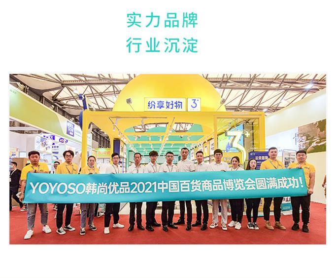 YOYOSO韩尚优品第115届中国日用百货商品交易会圆满成功
