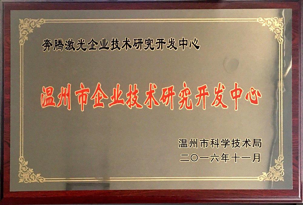 温州市企业技术研究开发中心