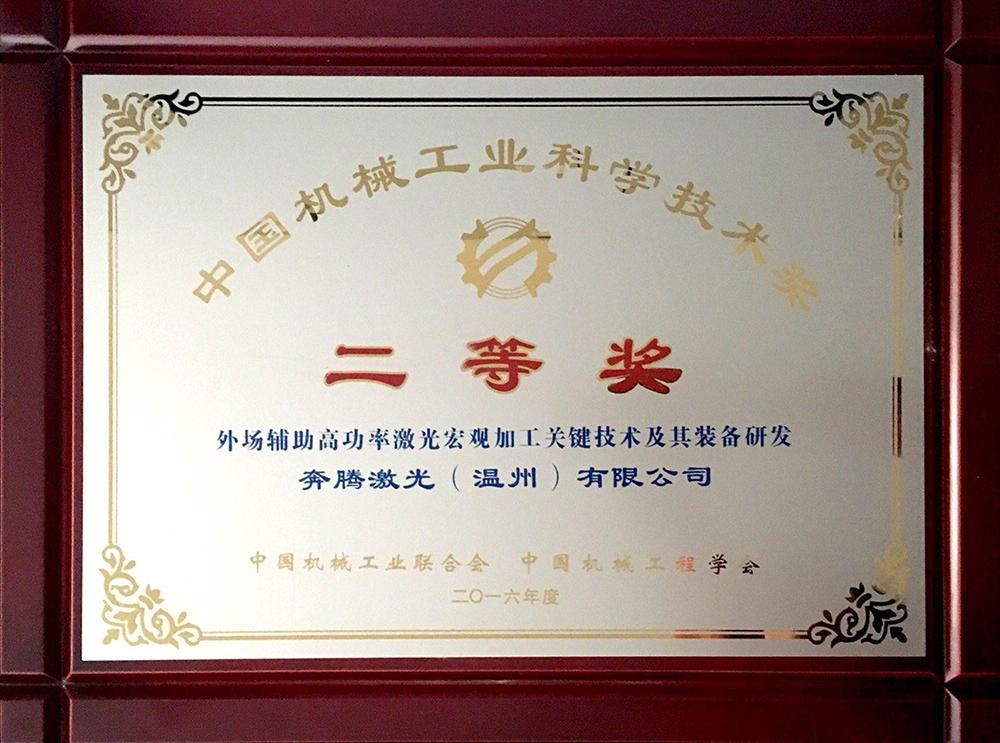 中国机械工业科学技术奖二等奖