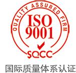 GB/T 19001/ISO9001質量管理體系認證