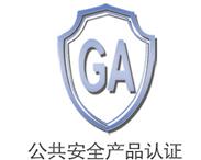 中國公共安全產品認證