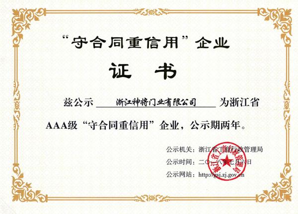 浙江省AAA級守合同重信用企業(2016年-2022年)