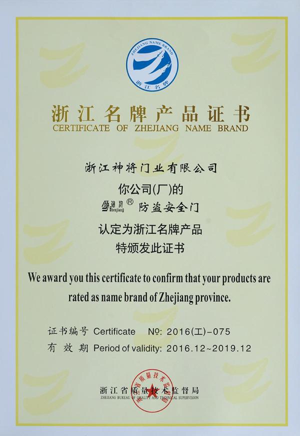 浙江名牌產品(2016年-2019年)