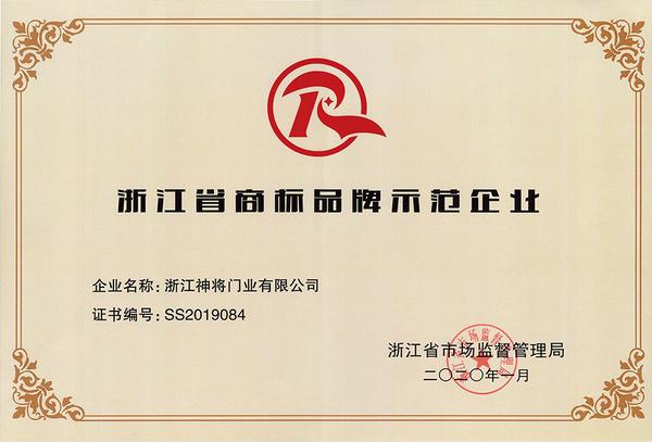 2020年度浙江省商標品牌示范企業