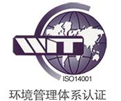GB/T 24001/ISO14001環境管理體系認證