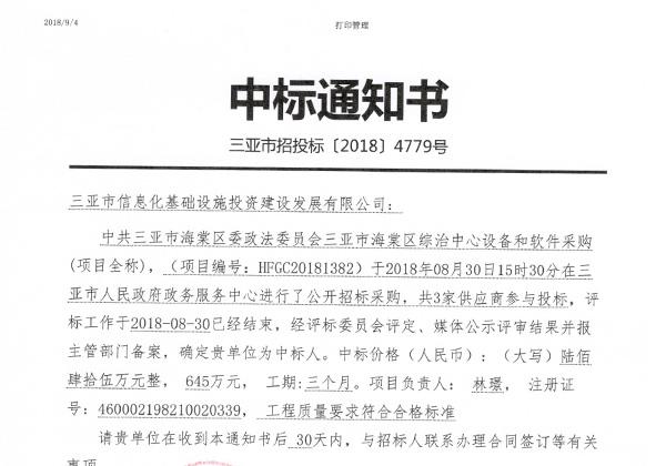 三亚信投中标海棠区综治中心设备和软件采购项目