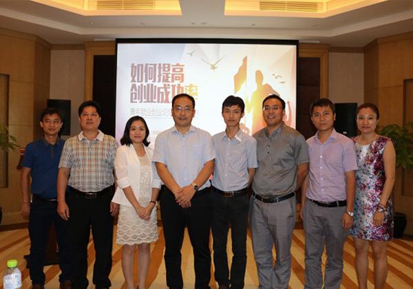 提高创业成功率 —— 三亚举办首期青年就业创业论坛