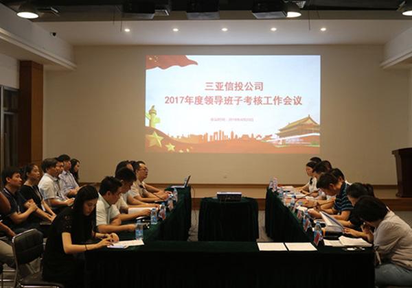 市国资委监事会主席陈朝江率考核组赴我司开展2017年度领导班子考核工作