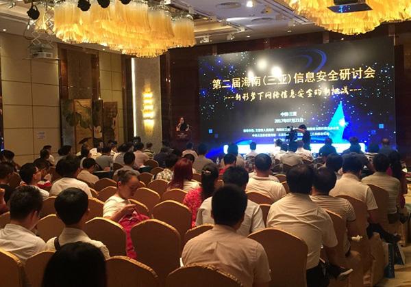"""由市信息协会主办的""""第二届海南(三亚)信息安全研讨会""""在三亚举行"""