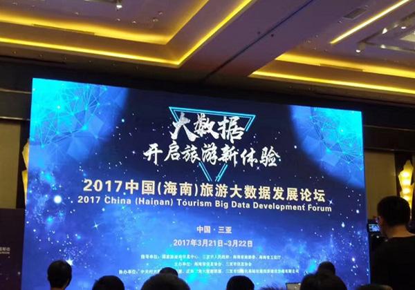 2017中国(海南)旅游大数据发展论坛  开启旅游新体验