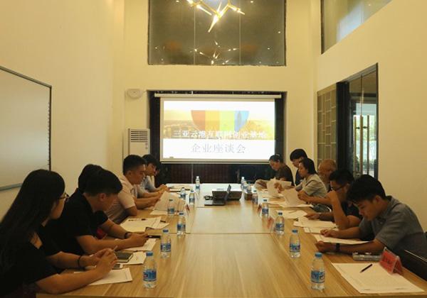 三亚云港互联网创业基地就提供财务法律服务召开企业座谈会