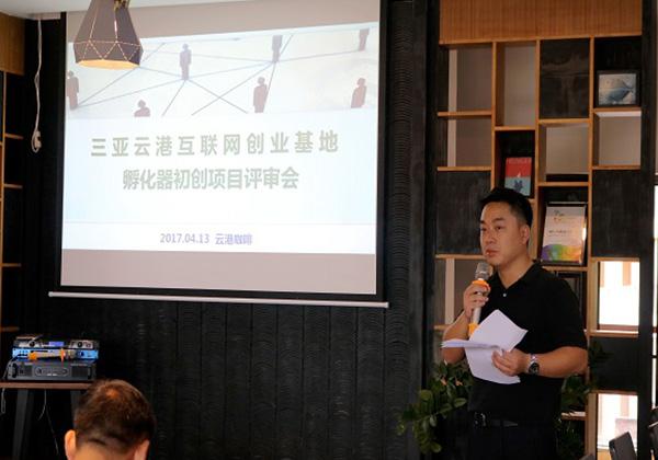 任重道远,不忘初心——三亚云港互联网创业基地举办孵化器创业项目评审会